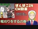 【ぽんぽこ24 CM】稲刈りをするの巻! 【ぽんぽこリスペクト】