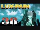 【初見実況】 LUX-PAIN -38-