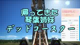 【Planet Coaster】帰ってきた琴葉姉妹デッドコースター最終台【不定期更新】