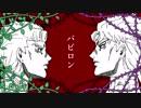 【UTAU式人力】バビ.ロン【ジョジョ】