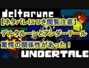 【ネタバレ注意】デルタルーンとアンダーテールのヤバすぎる関係性発見!