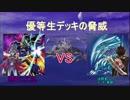 戦争狂達の遊戯王 part6 【優等生デッキvs青眼】