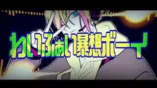 【ニコカラ】わいふぁい暴想ボーイ《れるりり》(On Vocal) ±0