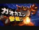 【新作スマブラSP1080P高画質版】『ケン&ガオガエン』参戦決定!!!PV「大乱闘スマッシュブラザーズ SPECIAL」