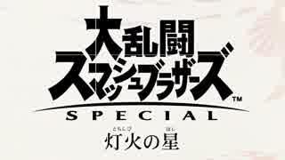 大乱闘スマッシュブラザーズ SPECIAL Direct 2018.11.1【後編:灯火の星】(1080p/60fps)