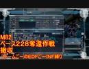【地球防衛軍5】Rストームご~のINF縛りでご~ M82【実況】