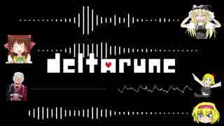 ルードバスター☆.deltaRUne