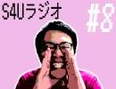 S4Uラジオ #08「融和」