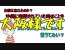 第91位:【音MAD】Dr.煽り手 thumbnail