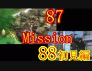 【地球防衛軍5】初心者、地球を守る団体に入団してみた☆89日目【実況】