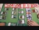 ポケモンカードと間違えてMTGのデッキを買った男【MTG初心者講座】#2