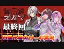 【RPGアツマール実況】カルマ~復讐鬼~で石黒千尋が迷探偵デビュー最終回#4