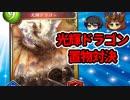 【シャドウバース実況#147】先行が超強い!!重すぎる置物対決!!