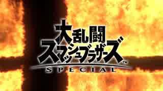 【スマブラSP】参戦ファイター紹介PV集
