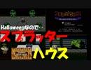 FC版【スプラッターハウス】その1。ハロウィンぽいゲームという事でこのソフト!