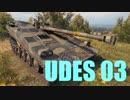 【WoT:UDES 03】ゆっくり実況でおくる戦車戦Part455 byアラモンド