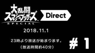 【スマブラSP】ダイレクト反応動画~生放送TS~#1