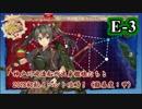 【艦これ】神戸川崎艦娘'18初秋イベント~E3編~