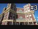 [Planet_Coaster]ゼロから作るテーマパーク#3「シティホール・ホテル建築」