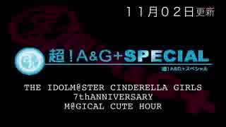 THE IDOLM@STER CINDERELLA GIRLS 7thANNIVERSARY M@GICAL CUTE HOUR2018年11月2日