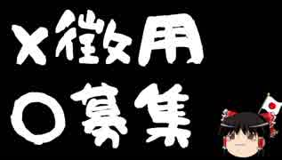 【ゆっくり保守】河野太郎外相、韓国側からの要望をバッサリと切り捨て