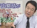 【青山繁晴】入国管理法改正をめぐる党内議論、メタンハイドレートは実用化できるのか?[桜H30/11/2]
