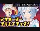 Akinatorで「電脳少女シロ」最速チャレンジ【ノーカット】