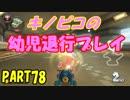 【マリオカート8DX】元日本代表が強さを求めて PART78