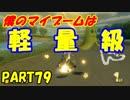 【マリオカート8DX】元日本代表が強さを求めて PART79