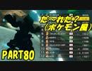 【マリオカート8DX】元日本代表が強さを求めて PART80