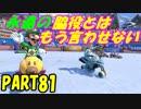 【マリオカート8DX】元日本代表が強さを求めて PART81