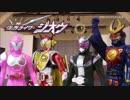仮面ライダージオウショー(音声のみ)「フルーツゴッド2014」