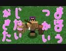 【Minecraft】7つの時代を駆け抜けろ!!SevTech:Ages実況  Age0-Part9