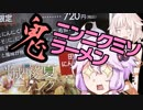 第24位:【結月ゆかり】参拝旅R 平成最後の夏ツーリング#03【ONE】