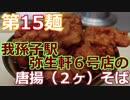 第43位:【麺へんろ】第15麺 我孫子駅 弥生軒6号店の唐揚(2ヶ)そば【サンキュー千葉編 3日目】 thumbnail