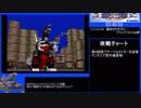 ZOIDS 帝国VS共和国 メカ生体の遺伝子 共和国編RTA 3時間45分57秒 9/9終