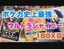 【ポケカ】ポケカ史上最強の拡張パック!ウルトラシャイニー開封でアドを取っていけ! #1
