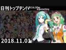 日刊トップテン!VOCALOID&something【日刊ぼかさん2018.11.01】