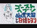 ゴーストヘブン / 幽霊天国と白鐘ヒヨリ