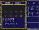 【実況】PCエンジン版『ドラゴンスレイヤー英雄伝説』をはじめて遊ぶ part4