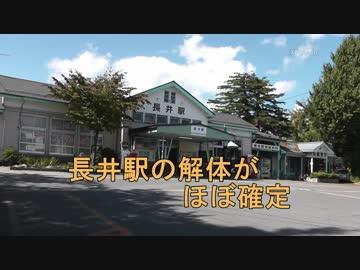 旧国鉄】長井駅の解体がほぼ決定...