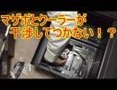 【自作PC】15万円以下で最新ゲームもしっかり動くPCを組む!!part4