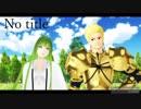 【Fate/MMD】 No title 【七章/メソポタミア】