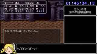 SFC版ドラゴンクエスト3_買い物制限RTA_4時間23分35秒_Part3/6