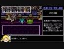 第89位:SFC版ドラゴンクエスト3_買い物制限RTA_4時間23分35秒_Part4/6 thumbnail