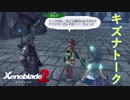 【実況】ゼノブレイドマニアがゼノブレイド2を初見実況する Part103