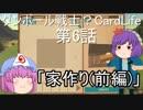ダンボール戦士?CardLifeゆっくり実況第6話「家作り(前編)」+