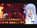 【MH:W】ゆかきり&琴葉姉妹の新大陸調査隊EX Part4(後編)【VOICEROID実況】