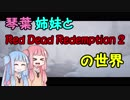 "【VOICEROID実況】琴葉姉妹と""Red Dead Redemption 2""の世界 #02【RDR2】"