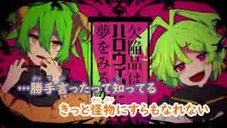 【ニコカラ】欠陥品はハロウィンに夢をみるか《しとお》(On Vocal)